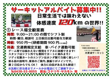 Kisarazu circuit