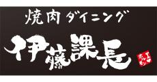 烤肉餐室用品伊藤科長